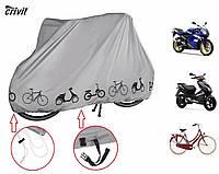 Чохол для велосипеда, скутера від дощу та пилу Crivit 210 x 80 x 110 см