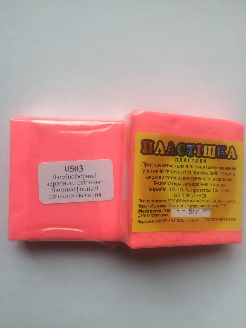Полимерная глина Пластишка (Bebik) – брусок 75г. цвет №0503 (люминофорный красного свечения)