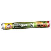 """Плёнка пищевая для хранения продуктов 29 см. 50 м. ТМ """"Помічниця"""""""