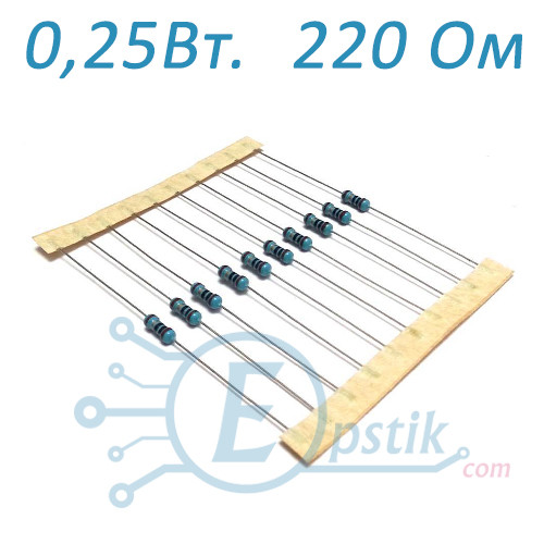 Резистор 220 Ом, ( 220R ), ± 1%, 0.25Вт, выводной