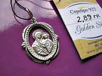 Ладанка иконка КАЗАНСКАЯ Божья Матерь 2.89 грамма СЕРЕБРО 925 пробы