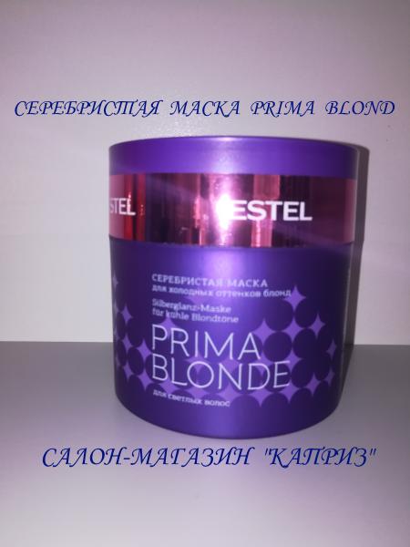 Серебристая маска ESTEL PRIMA BLONDE 300мл