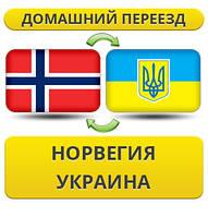 Домашний Переезд из Норвегии в Украину