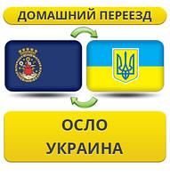 Домашний Переезд из Осло в Украину