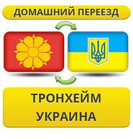 Домашний Переезд из Тронхейма в Украину