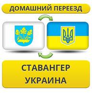 Домашний Переезд из Ставангера в Украину