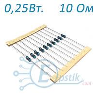 Резистор 10 Ом, ( 10R ), ± 1%, 0.25Вт, выводной