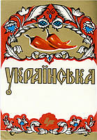 """Етикетка """"Українська"""""""