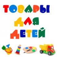 Другие товары для детей