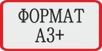 Схеми формату А3+