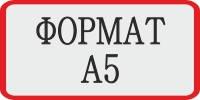 Схеми формату А5