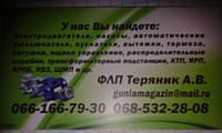 Реле РВП-72М 16а 220в