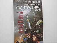 Книга Украинская мистическая фантастика 2009