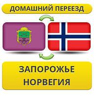 Домашний Переезд из Запорожья в Норвегию