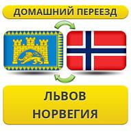 Домашний Переезд из Львова в Норвегию