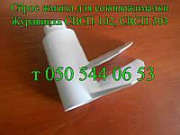 Сбрасыватель жмыха для соковыжималки Журавинка СВСП-102, СВСП-301