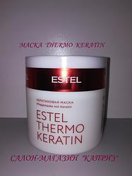 Маска для волос ESTEL KERATIN 300мл