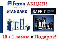 Feron LED лампы - Акция 10+1 в подарок!!!