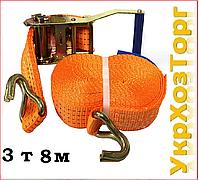 Стяжной ремень для крепления груза 3 т 8 м