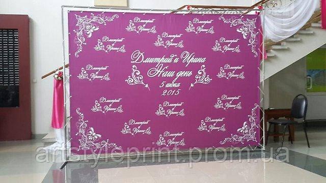 Баннер свадебный, фото 2