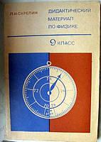 Л.Скрелин Дидактический материал по физике. Пособие для учителя. 9-й класс