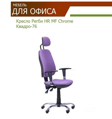 Офисное кресло Регби MF хром с подголовником