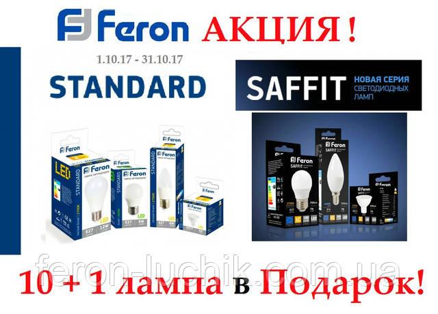При покупке 10 единиц светодиодных ламп серий STANDARD или SAFFIT– 1 лампа в подарок!