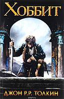 Джон Толкин Хоббит или туда и обратно