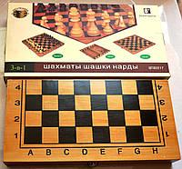 Шахматы шашки нарды деревянные набор 3 в 1 29*29 см