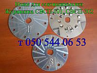 Нож дисковый для соковыжималки Журавинка СВСП-101, СВСП-302