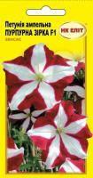 Насіння Квіти Петунія ампельна Пурпурна Зірка F1 10 н 13981 НК Еліт, фото 2