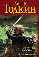 Джон Толкин Властелин Колец трилогия