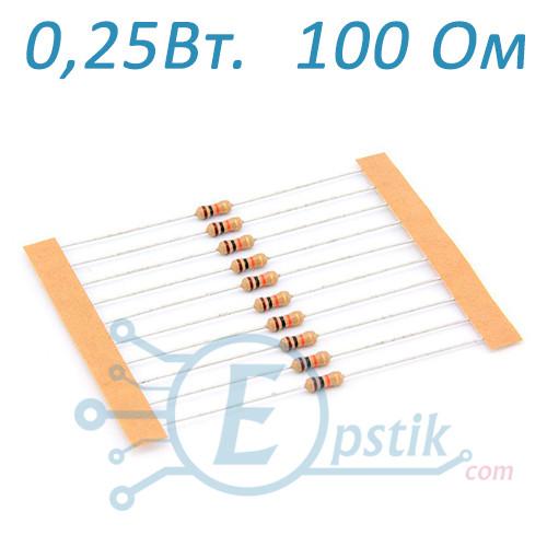 Резистор 100 Ом, ( 100R ), ± 5%, 0.25Вт, выводной