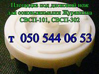 Площадка под дисковый нож для соковыжималки Журавинка СВСП-101,СВСП-302