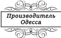 Производитель Одесса