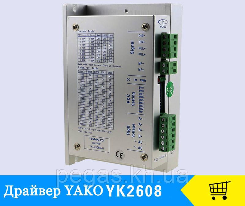 Драйвер шагового двигателя YAKO YKC2608M-H