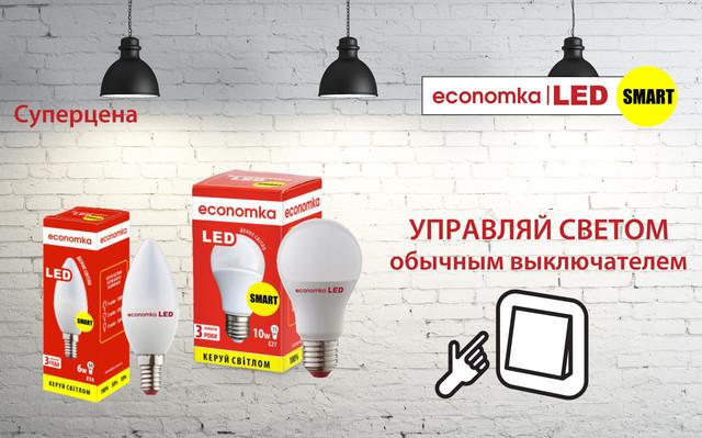 Управляй светом обычным выключателем - лампы Smart Economka LED