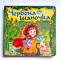 """Книжка з пазлами! Казка """"Червона шапочка"""", (15х15см,картон,укр.мова, 12 стр.,5 пазлів)"""