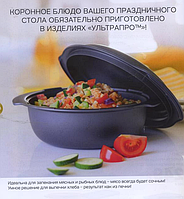 "Кастрюля ""УльтраПро"" (1,5 л), Tupperware"