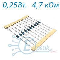 Резистор 4.7 кОм, ( 4.7K ), ± 1%, 0.25Вт, выводной