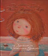 Незвичайні історії про звичайних хлопчиків та дівчаток. Серія «Дитяча Картинна Галерея»
