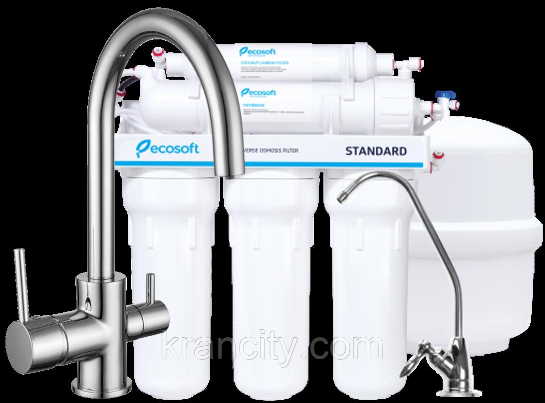 Смеситель для кухни IMPRESE DAICY 55009-U + Ecosoft Standart система 5-ти ступенчатая 55009-U+MO550ECOSTD