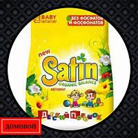 Стиральный порошок Satin Organic Balance 800 г (4823069704513)