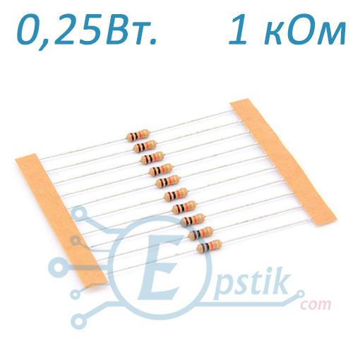 Резистор 1 кОм, ( 1K ), ± 5%, 0.25Вт, выводной