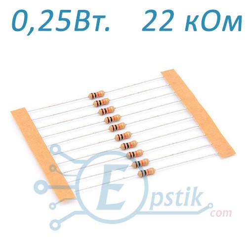Резистор 22 кОм, ( 22K ), ± 5%, 0.25Вт, выводной