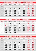 Календарные блоки 2018 г.