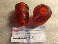 Отбойник переднего амортизатора стоек Таврия 1102 Славута 1103 Мелитополь комплект