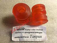 Відбійник переднього амортизатора стійки Таврія 1102 1103 Славута Мелітополь комплект, фото 1
