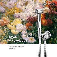 Набор для биде (лейка , держатель/запорный вентиль, шланг) IMPRESE B704121,Чехия