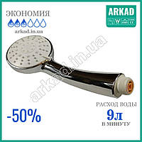 Насадка для душа для экономии воды D9N (стабилизатор расхода воды) - 9л/мин.